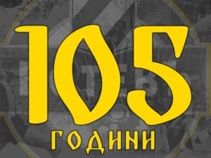 Ботев Пловдив - 105 години вяра, смелост и решителност!