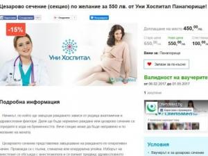 Сайт предлага ваучери за аборт и секцио по желание