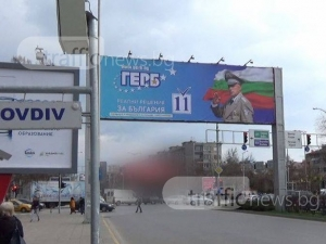 Свалят незабавно генералския билборд на Бойко Борисов в Пловдив ВИДЕО