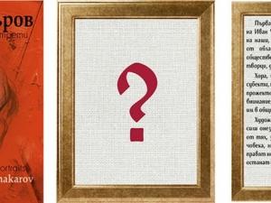 """""""Портрети"""" на Иван Чакъров представя галерия """"Възраждане"""""""