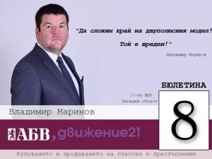 Владимир Маринов: АБВ-Движение 21 с ясен план за преструктуриране на икономиката