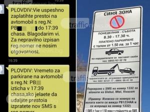 Може ли да се вярва на известията за изтекъл престой в Синята зона на Пловдив СНИМКИ