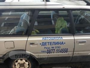 Този автоинструктор май има нужда от опреснителен шофьорски курс... СНИМКИ