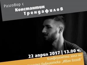 Константин Трендафилов ви чака на среща в Пловдив! Носете си детска книжка