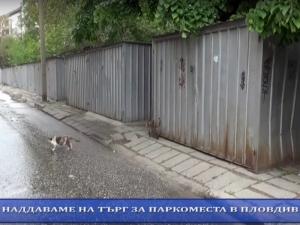 Борим се с търг за паркомясто пред блока в Пловдив (Обзор на деня)