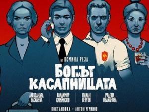 """Юлиан Вергов и Владо Карамазов играят хитовата пиеса """"Богът на касапницата"""" в Пловдив"""