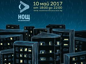 Пловдив се включва в Нощ на литературата