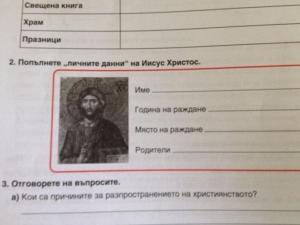 """В час по история: Питат петокласници за """"личните данни"""" на Иисус Христос"""