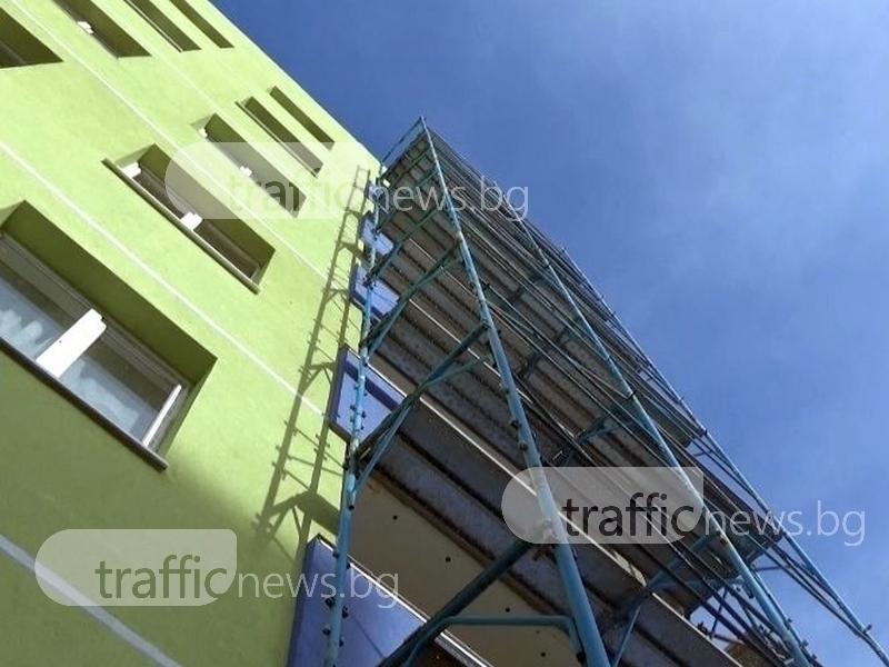 Искат всички санирани панелки в Пловдив да бъдат в един цвят