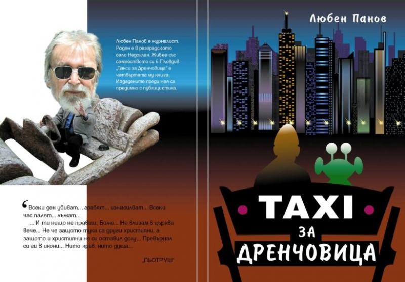 """Любен Панов представя четвъртата сикнига - """"Такси до Дренчовица"""""""