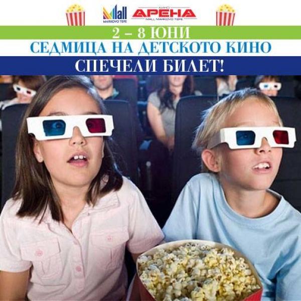 Седмица на детското кино връща на екран любими детски филми в Markovo Tepe Mall