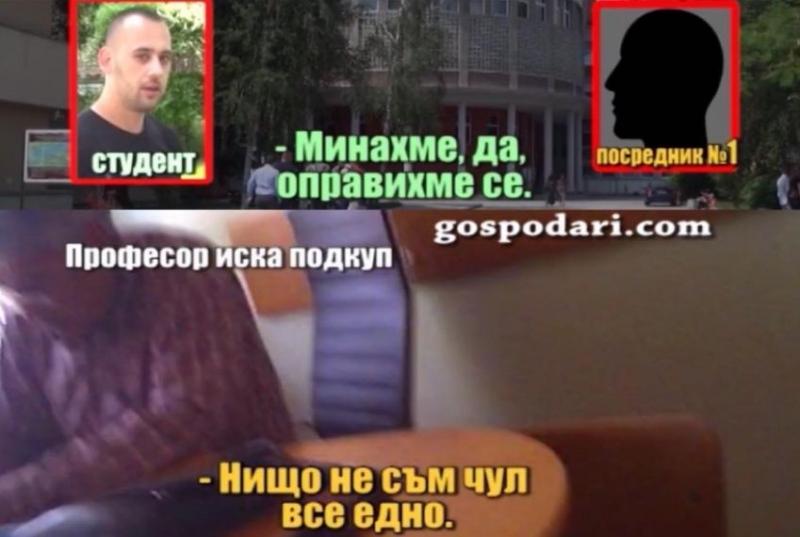 Ето как се взима изпит в Пловдив срещу 300 лева СКРИТА КАМЕРА