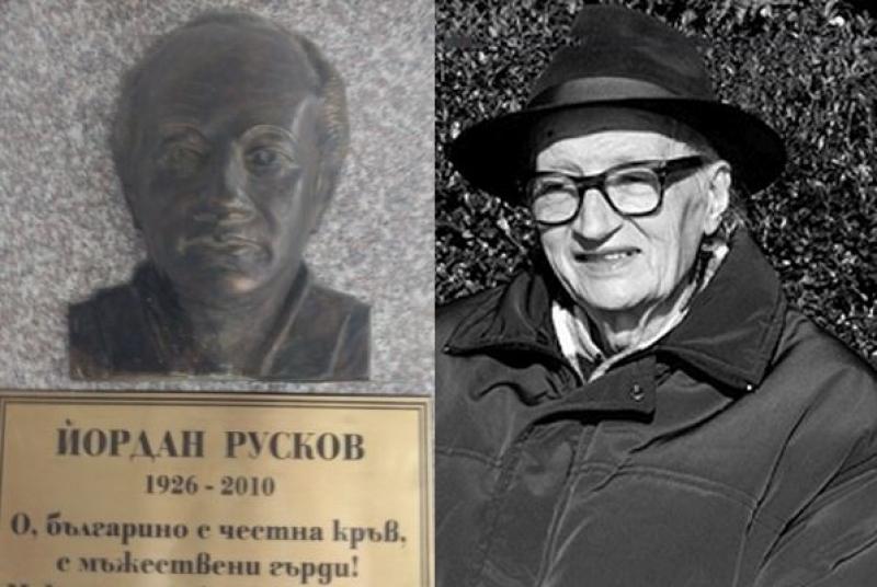 Откриват паметна плоча на Йордан Русков в Пловдив