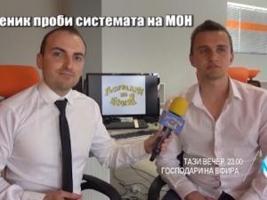 Ученик от Пловдив хакна сайта на МОН в деня на матурите! ВИДЕО
