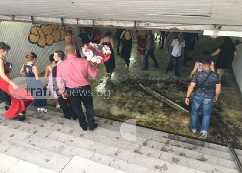 Абитуриенти газят вода в подлеза на Панаира СНИМКИ+ВИДЕО