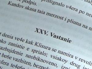 """Пловдивчани подкрепят издаването на """"Под игото"""" на шльокавица ВИДЕО"""