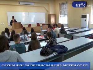 Слушалки за преписване се продават на метри от Пловдивския университет ВИДЕО