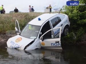 Абитуриентка прати патрулка във воден канал ВИДЕО