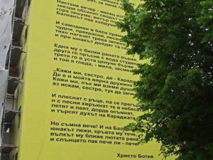 """Стихотворението """"Хаджи Димитър"""" украси саниран блок СНИМКИ"""