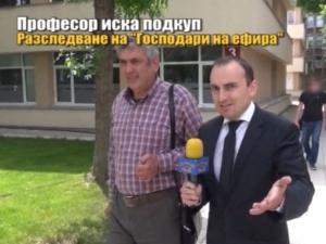 Ето как пловдивски професор се оправда, че иска по 300 лева за тройка ВИДЕО