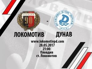 Билетите за Локо - Дунав - само в деня на мача утре