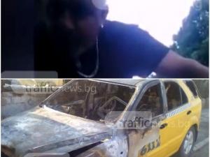 Война между таксиджии в Пловдив! Заплахи и палеж заради стоянка ВИДЕО