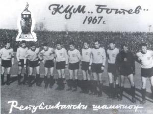 Почетен знак за героите на Ботев от 1967 година