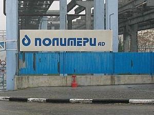 Пловдивска фирма купува фалиралото Полимери на Николай Банев