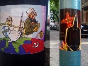 Расистки стикери посрещат туристите в Пловдив СНИМКИ