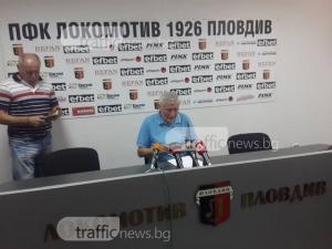 Чужденци започват да прииждат в Локо Пловдив, още играчи обаче могат да напуснат