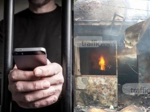Мобилни затворници, опожарена къща и взривоопасен квартал в Пловдив (Обзор на деня)