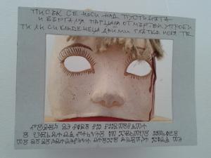 Уникална изложба от стихопластики и среща споета Емил Милев тази вечер