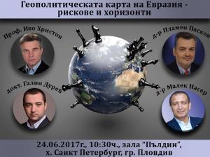 Експерти на геополитическия анализ  дискутират глобалните рискове на форум в Пловдив