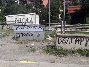 Заради тези графити задържаха феновете на Ботев СНИМКИ