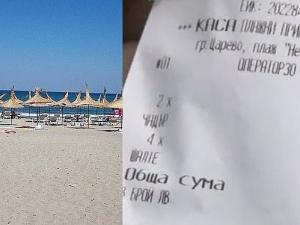 А това трябваше да е най-евтиният плаж у нас