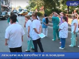 """""""Безобразия"""" в болница в Пловдив все пак изкараха лекари на протест (Обзор на деня)"""