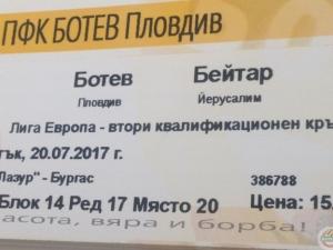 Ботев пуска днес билетите за мача с Бейтар