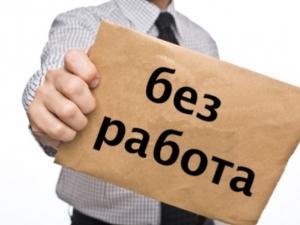 Парадокс: Работни места у нас има, а безработните са хиляди