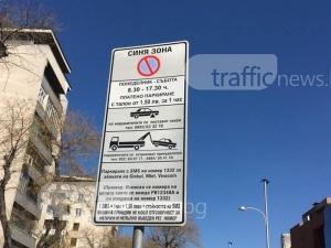 """130 нови места в Синя зона по булевард """"България"""" в Кършияка"""