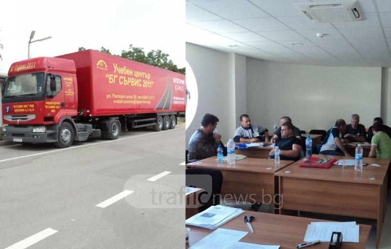 Пловдивски гигант в превозите направи академия за професионални шофьори СНИМКИ