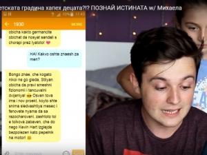 Влогърът, рекламиращ измамните SMS: Проблемът не е в Бонго, а в липсата на контрол от страна на родителите