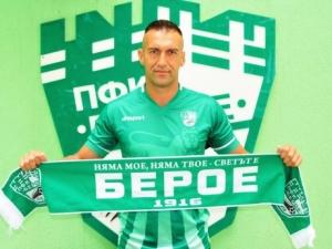 Камбуров подписа с Берое, дебютира срещу Ботев