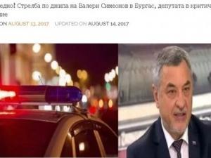"""Сайт уби Валери Симеонов със """"стрелба по автомобила"""" му СНИМКА"""