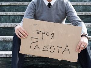 Над 100 000 българи се отказали да търсят работа, не вярват, че ще ще си намерят