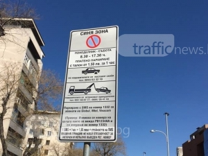 Внимание, шофьори! От днес плащаме за Синя зона на още няколко места в Пловдив