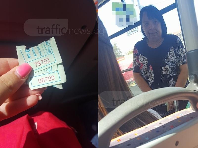 Кондукторка даде вече продавани билети на пловдивчанка, тя побесня СНИМКИ
