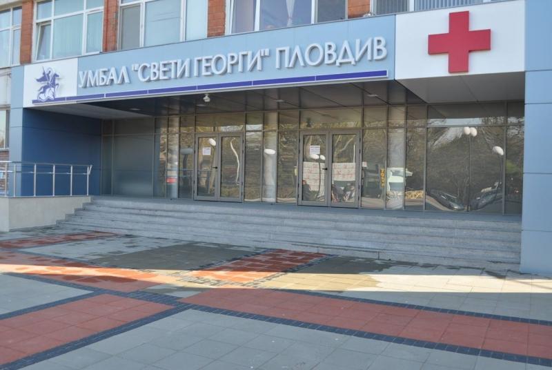 "УМБАЛ ""Св. Георги"" прави Stroke center за съвременно лечение на инсулти ВИДЕО"