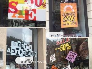 Внимавайте при промоциите – търговци ни мамят с намаленията