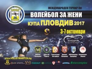 Вижте програмата на волейболния турнир за Купа Пловдив