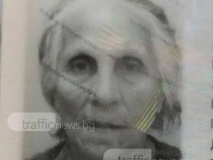 Баба Анка от Пловдив изчезна! Вече три дни семейството й я издирва СНИМКА